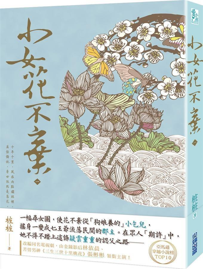 「小女花不棄」原著僅3冊,卻吸引周美豫目光。(翻攝自城邦讀書花園網店)