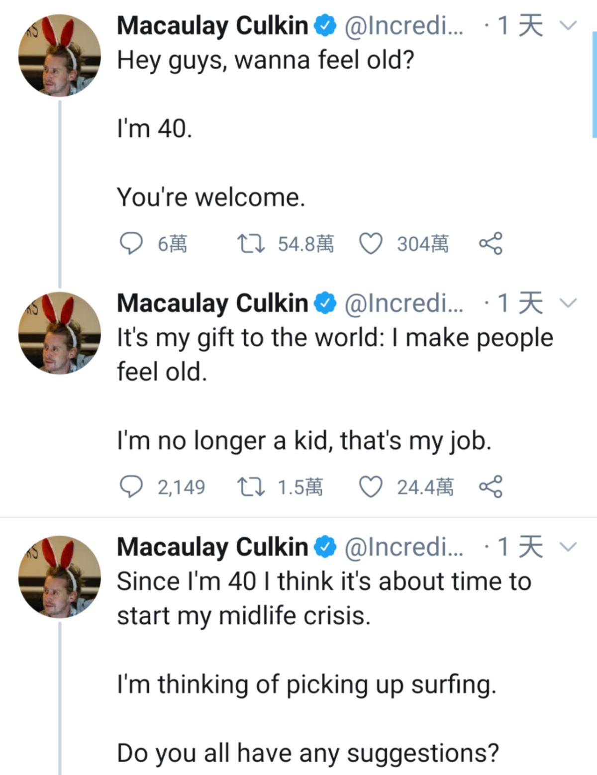 麥考利克金在40歲生日當天連發多則推文,告訴大家自己40歲,你們也老了。(翻攝麥考利克金推特)