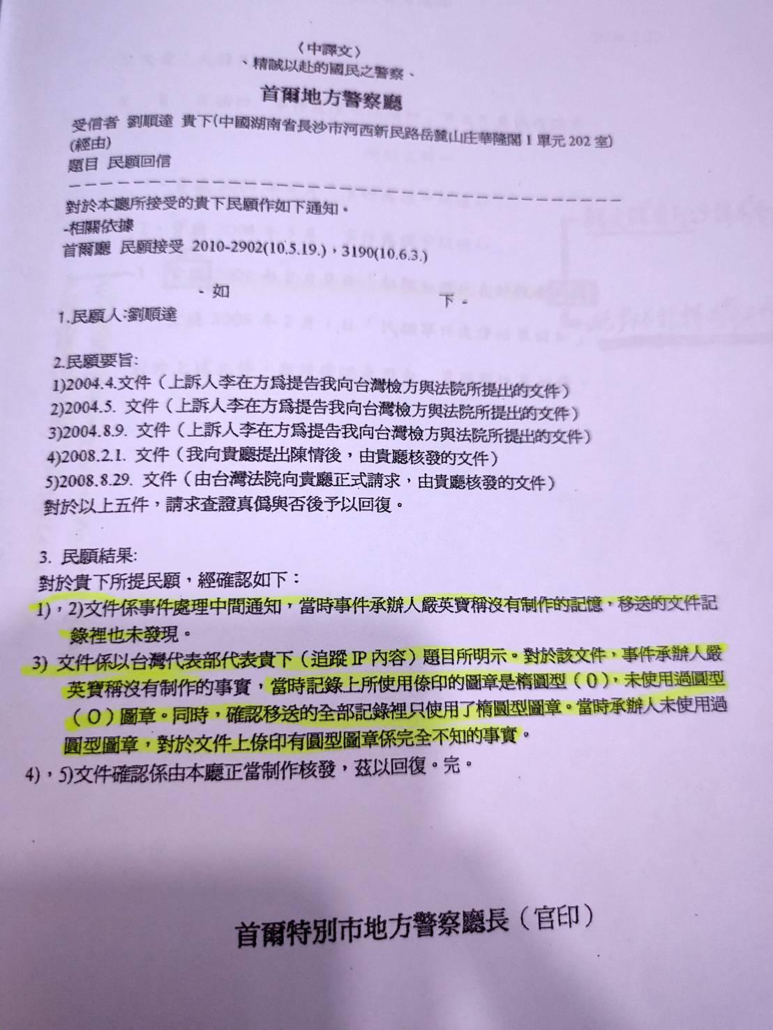 劉順達向首爾地方警察廳發函的中譯文,確認查無他犯法的證據。(讀者提供)