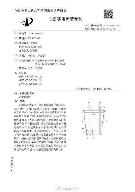 東方神起允浩用本名在中國大陸的國家知識產權局註冊了「雙重結構杯」。(網路圖片)