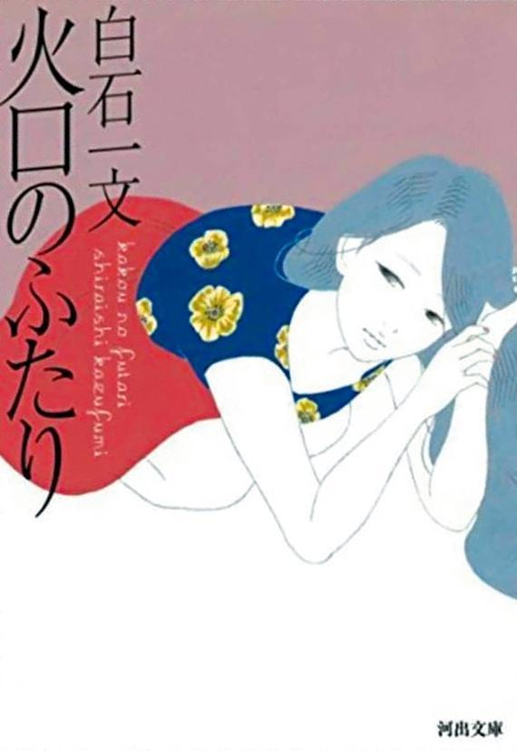 日本直木賞作家白石一文的小說《火口的二人》,是他首次改編成電影的作品。(翻攝自picdeer.org.com)