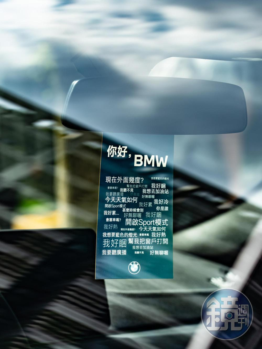 語音聲控功能也較之前Smart許多,不用再說「Hey BMW」之類的啟動關鍵字,只需要直接喊著「肚子餓」、「想去加油」之類的口語用詞,即刻就會呼應需求。