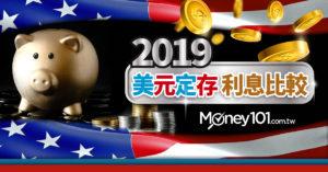 2019 年 美金/美元定存利率哪間銀行比較高? 超過30 家銀行完整比較