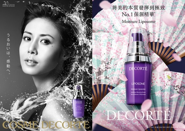 decorte moisture liposome