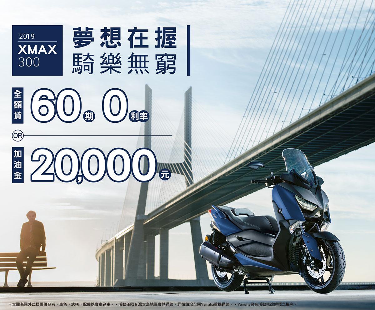 XMAX_03_big