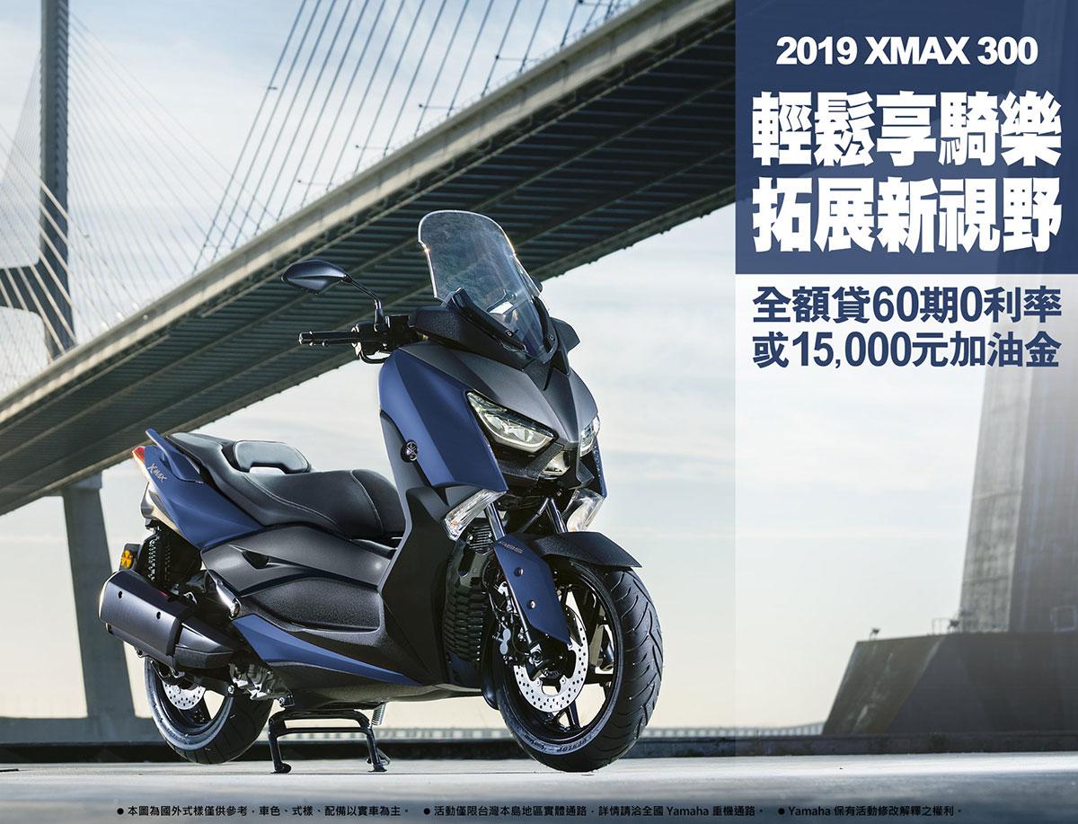 XMAX_big