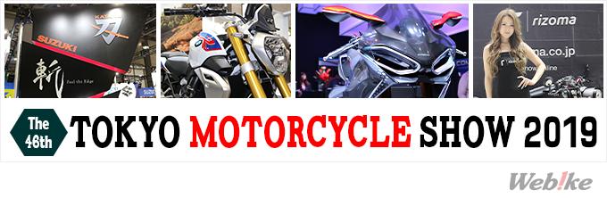 20190322_tokyo_motor_cycle_show_680_182-1