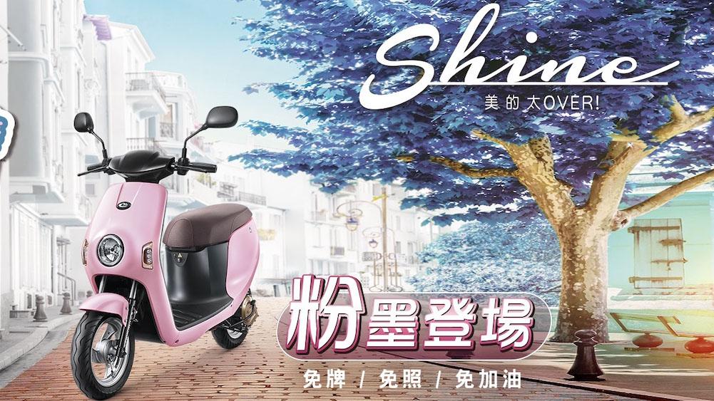 eMOVING Shine櫻花粉登場,入手 22,700 元起