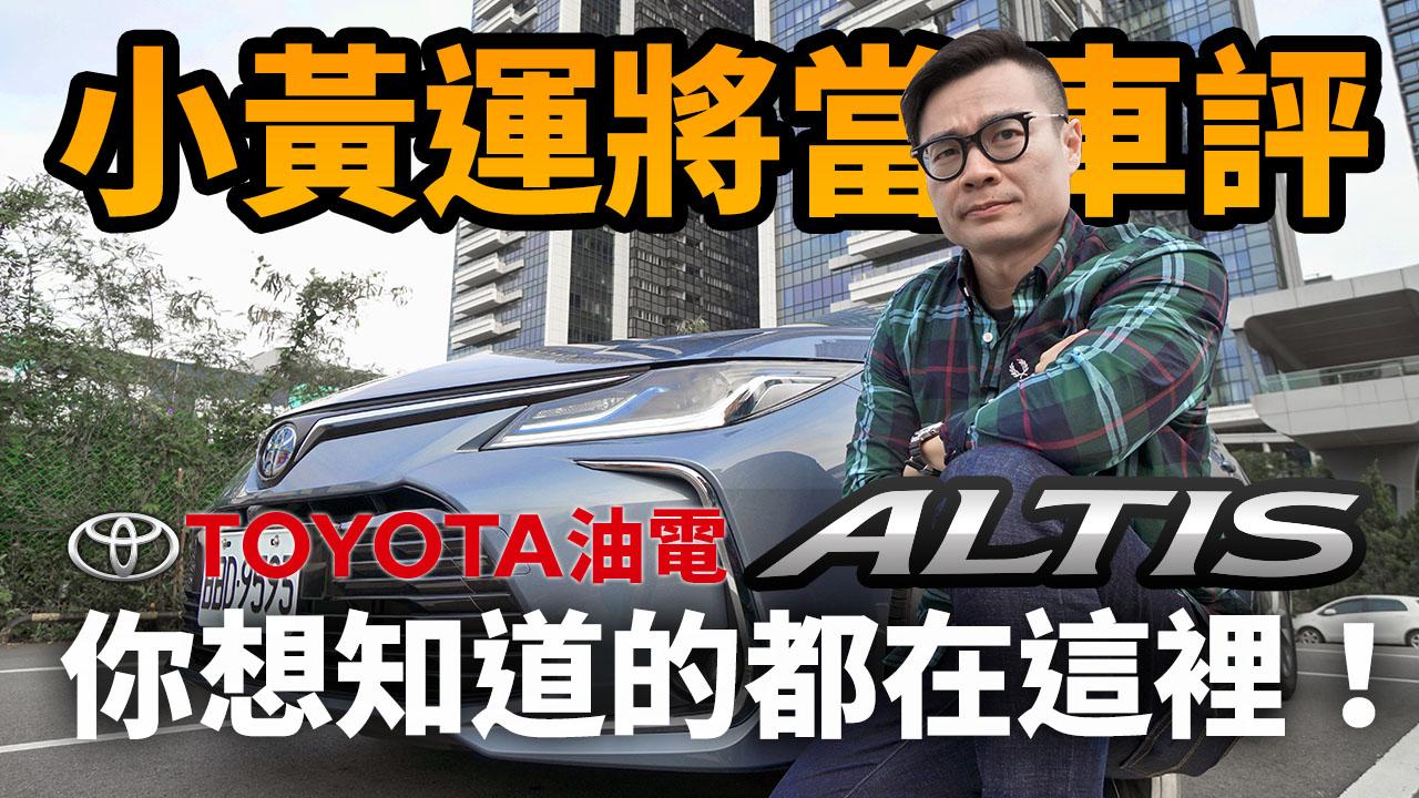 小黃運將當車評!Toyota 油電 Altis 你想知道的都在這裡