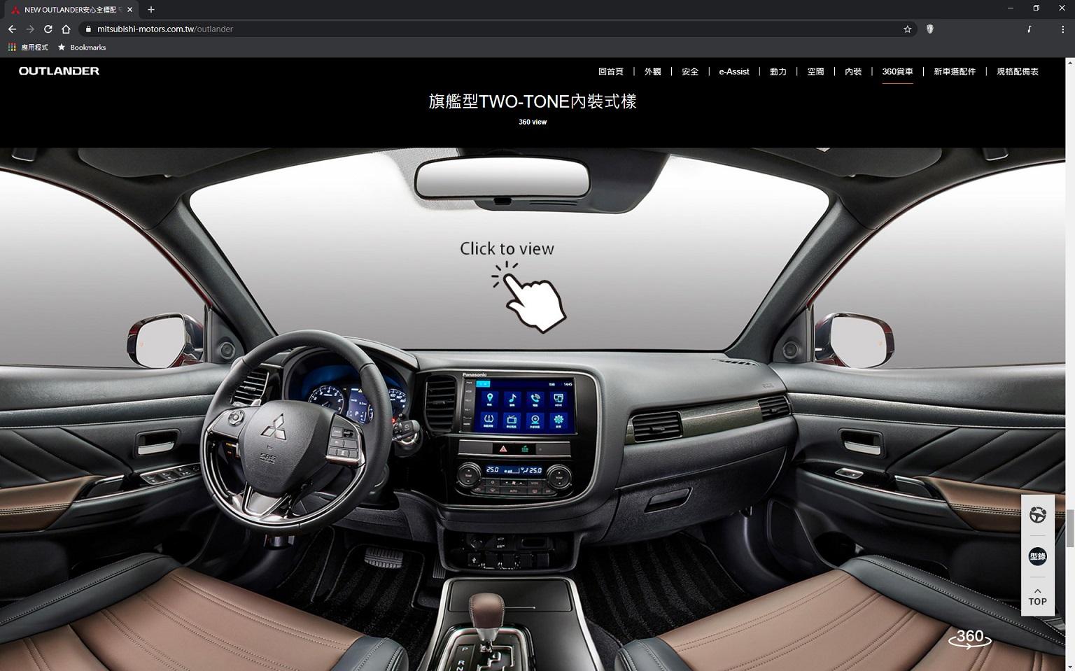 中華三菱提供 360 度賞車。