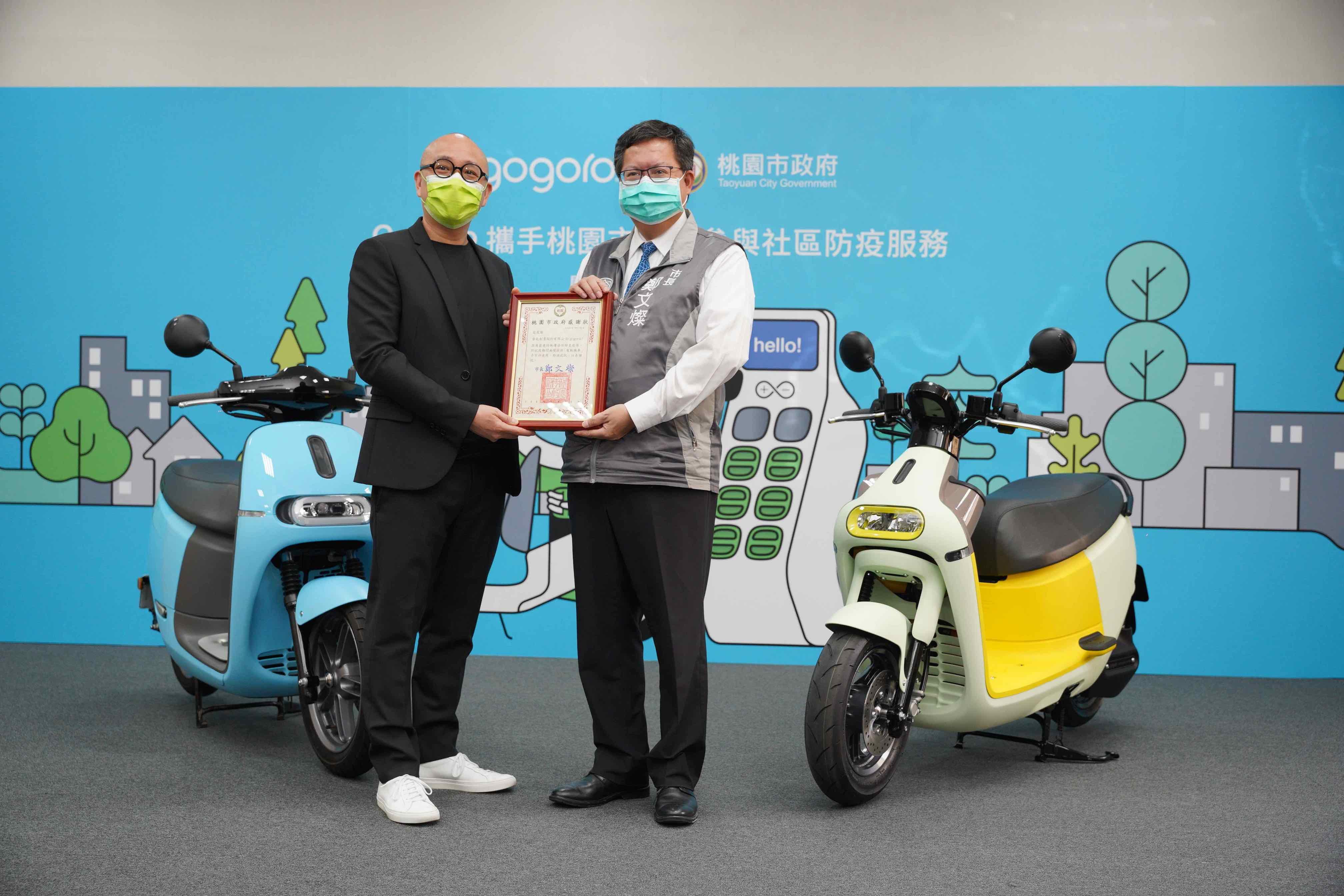 桃園市市長鄭文燦受贈 Gogoro 執行長陸學森感謝狀。