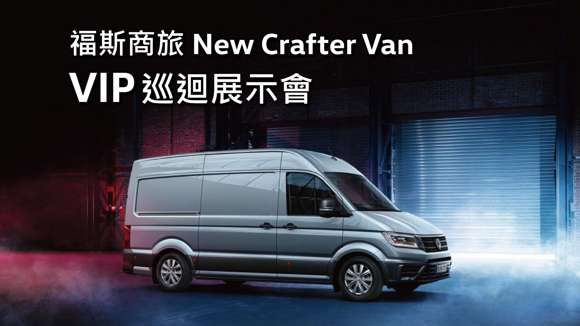 全員到齊!福斯商旅 New Crafter Van VIP 巡展會 11/6 啟動
