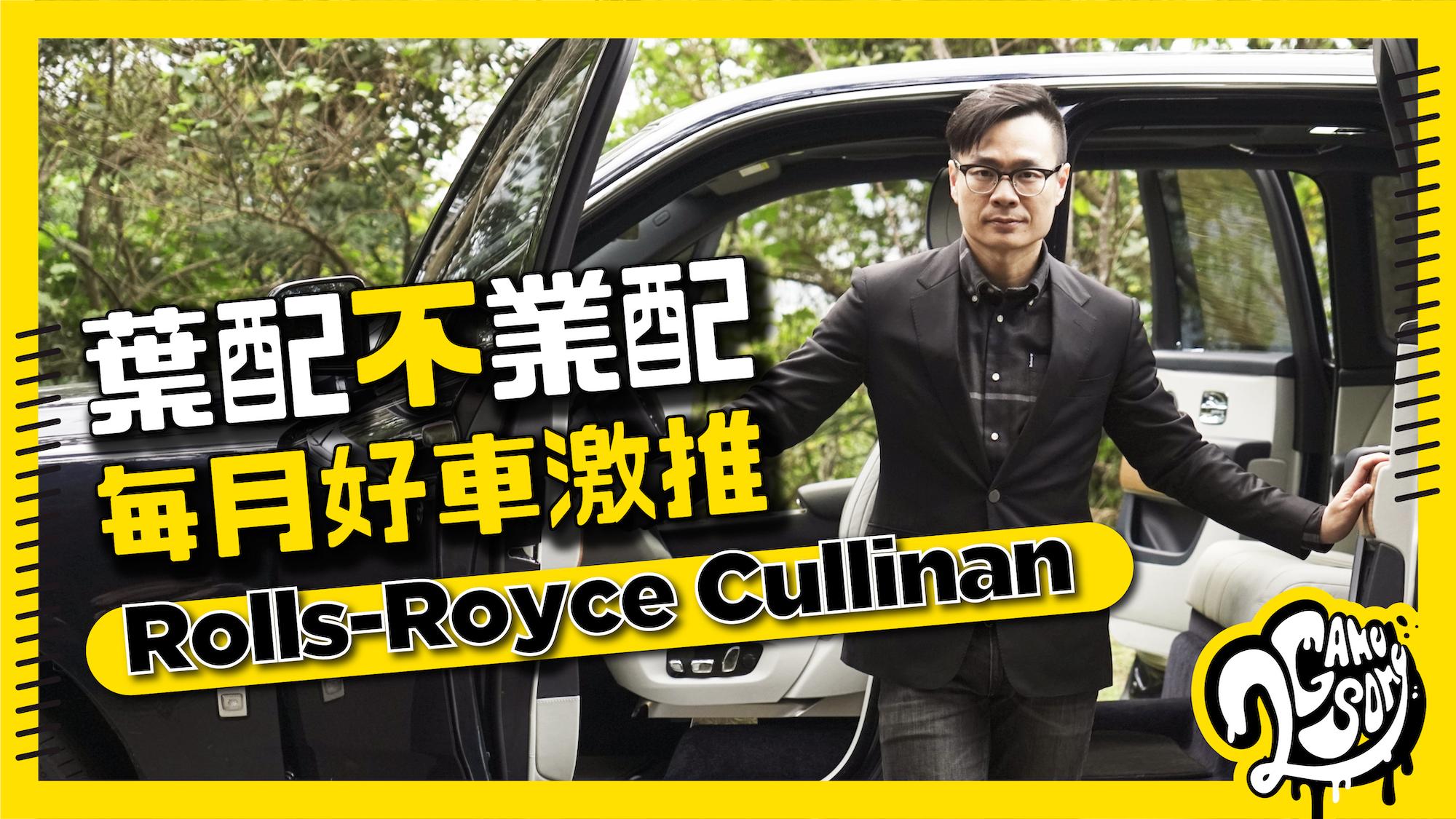 【葉配不業配,本月最激推】Rolls-Royce Cullinan 來囉!