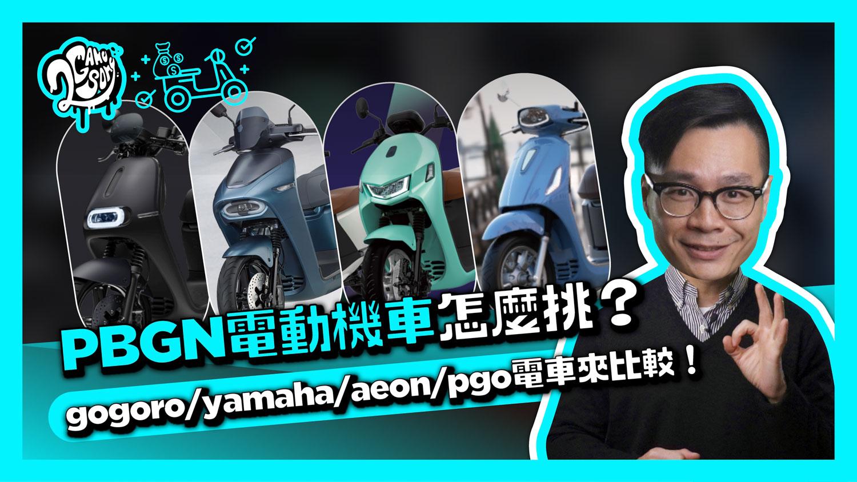 PBGN 電動機車怎麼挑?Gogoro|Yamaha|Aeon|PGO 電車來比較!