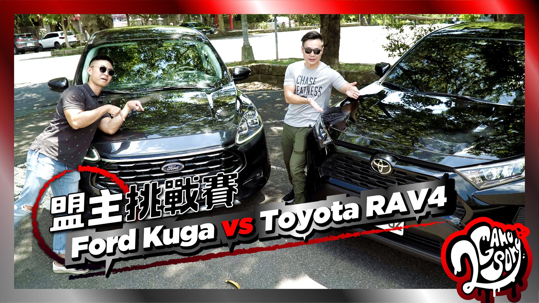 【盟主挑戰賽】Ford Kuga vs Toyota RAV4 集評誰有勝算?