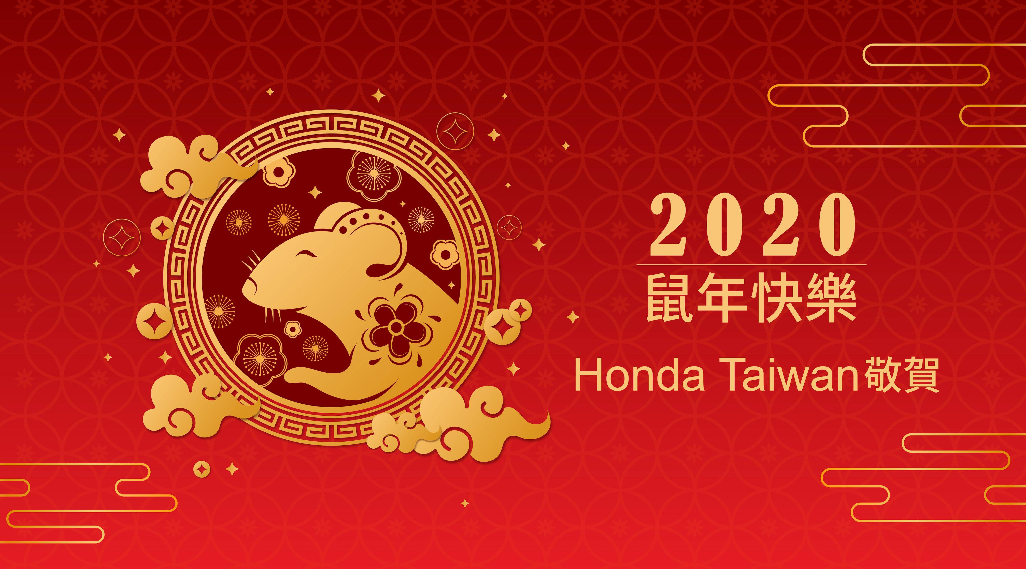 Honda Taiwan 新年活動開跑,品牌形象館打卡領紅包