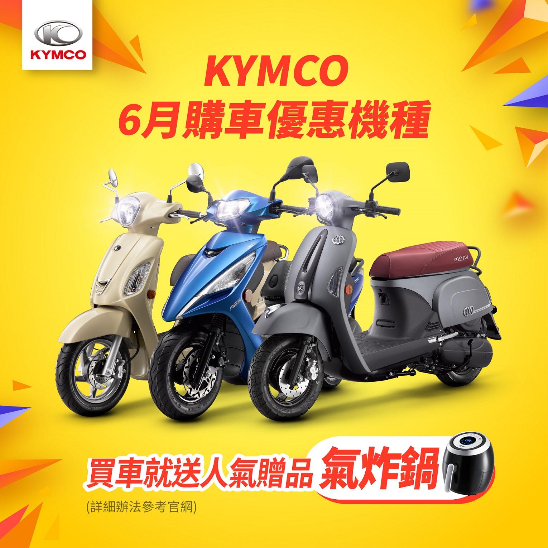 KYMCO 品牌周年慶推出 6 月購車優惠機種,LIKE、新名流、MANY 車系買車就送人氣贈品氣炸鍋。