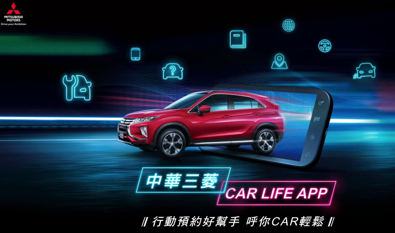 Mitsubishi 推專屬 App,發現之旅報名首日即額滿