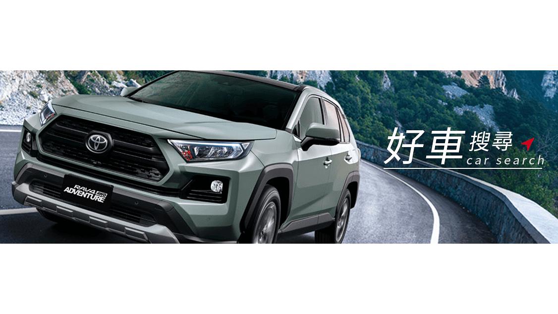 Toyota 認證中古車官網改版升級,導入線上賞車、專人直播介紹
