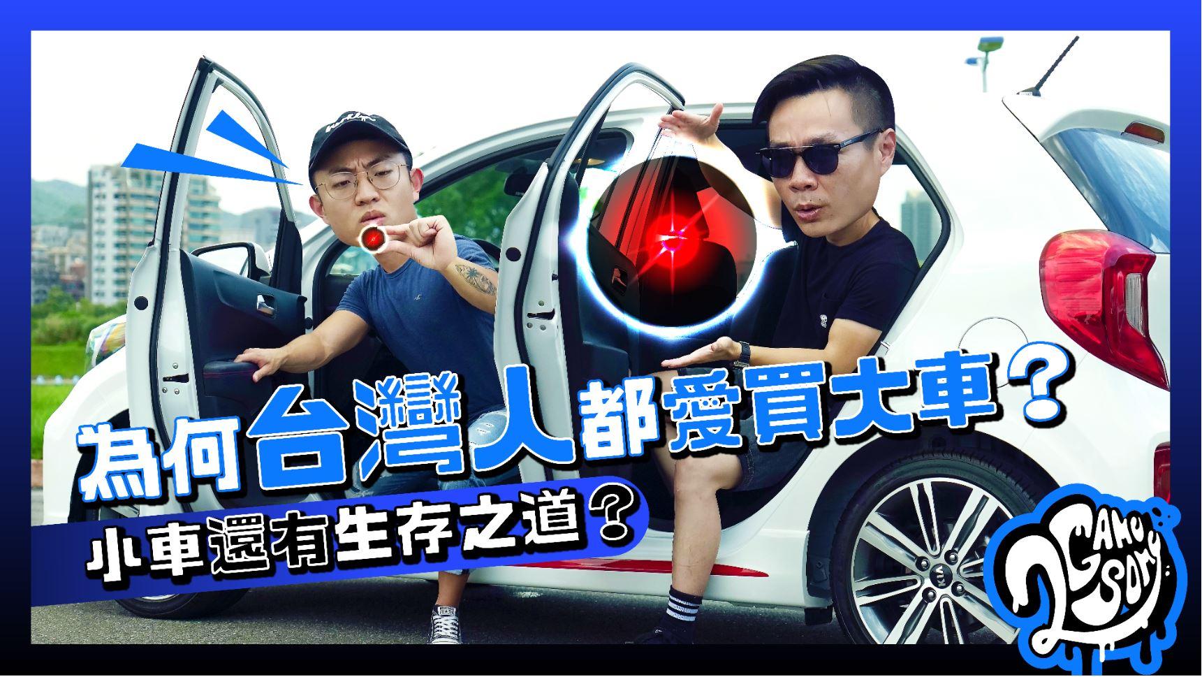 為何台灣人都愛買大車?小車在台灣還有生存之道?
