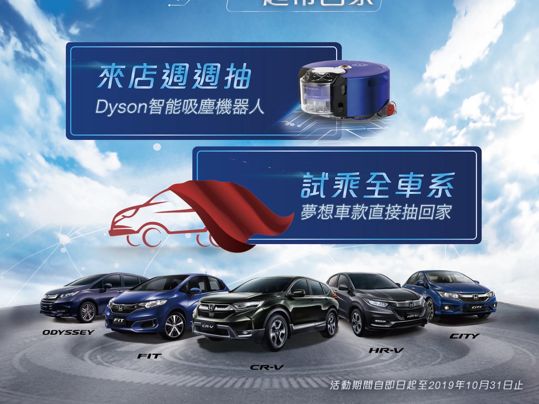 Honda 來店週週抽 Dyson 吸塵機器人、試乘抽頂級車款
