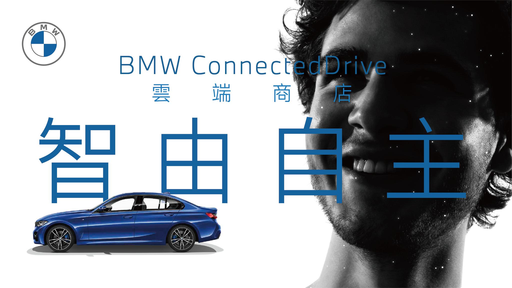 BMW ConnectedDrive 讓車主線上為愛車升級