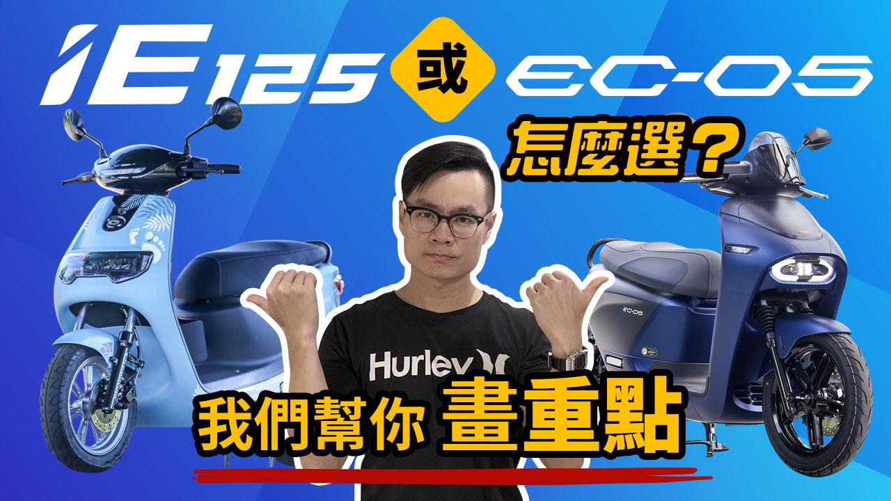emoving iE125 或 EC-05 怎麼選?我們幫你劃重點!