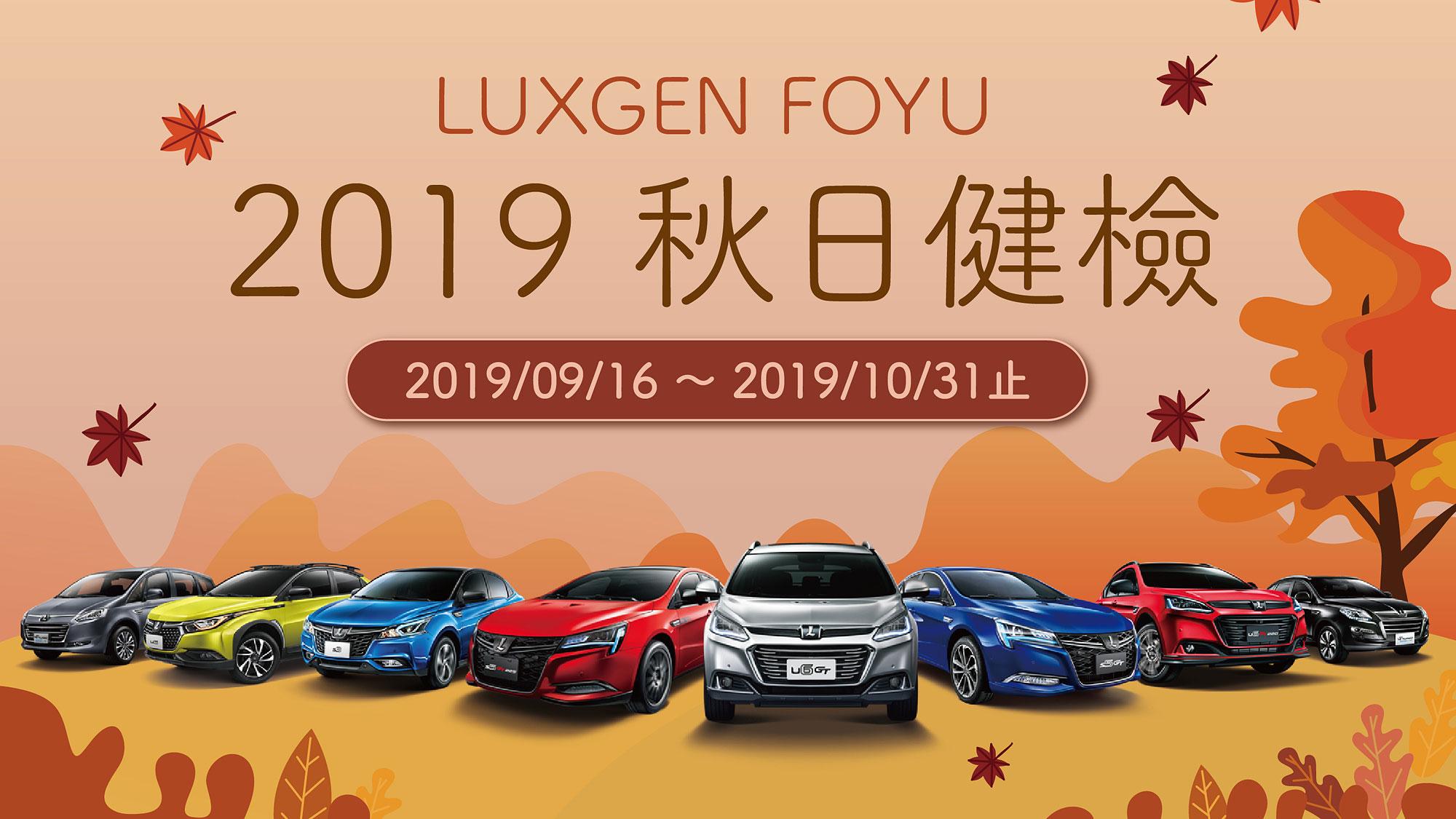 2019 Luxgen FOYU 秋日健檢 9 月 16 日起全面啟動