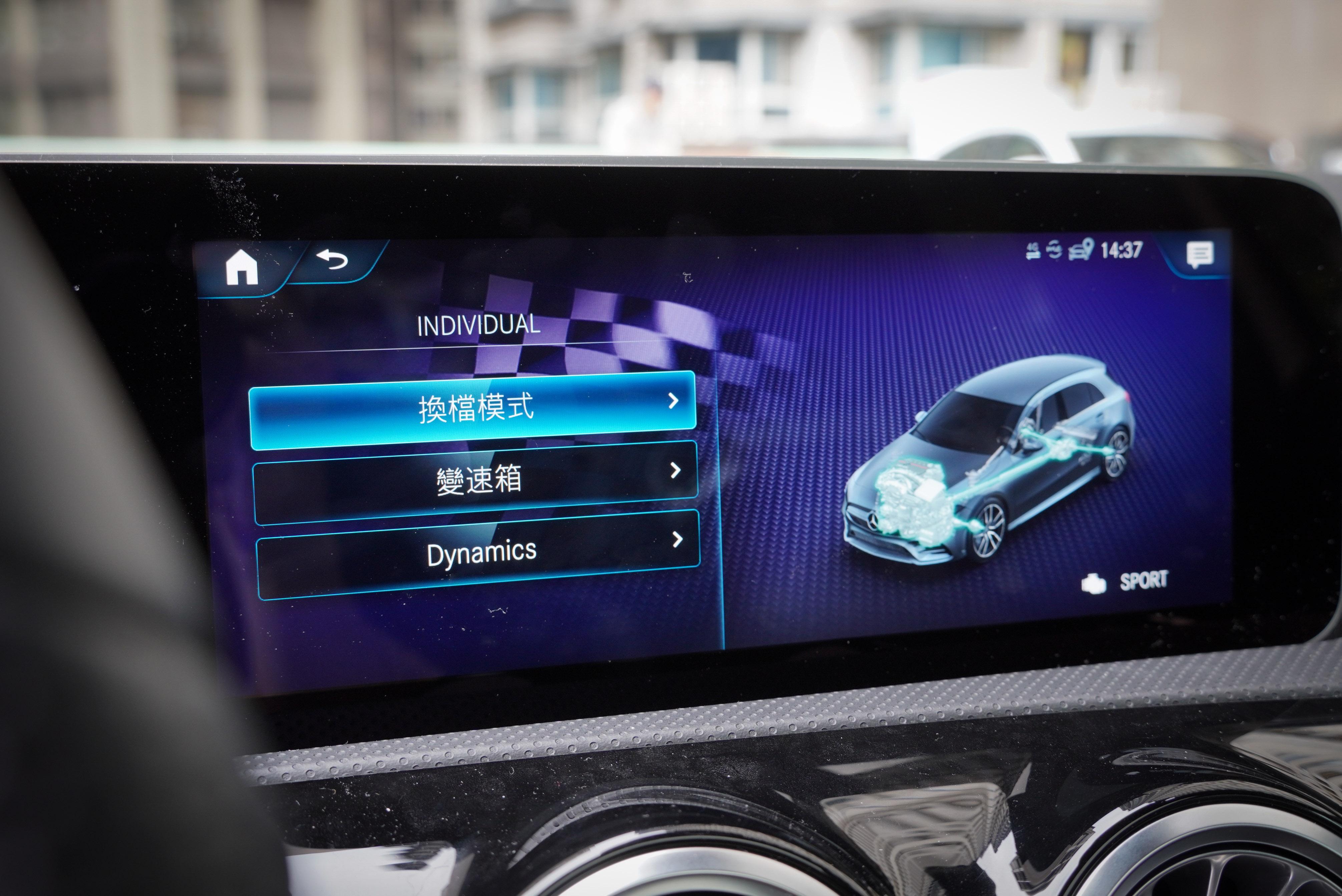 Individual 可自行組合換檔模式、變速箱邏輯、車輛動態。