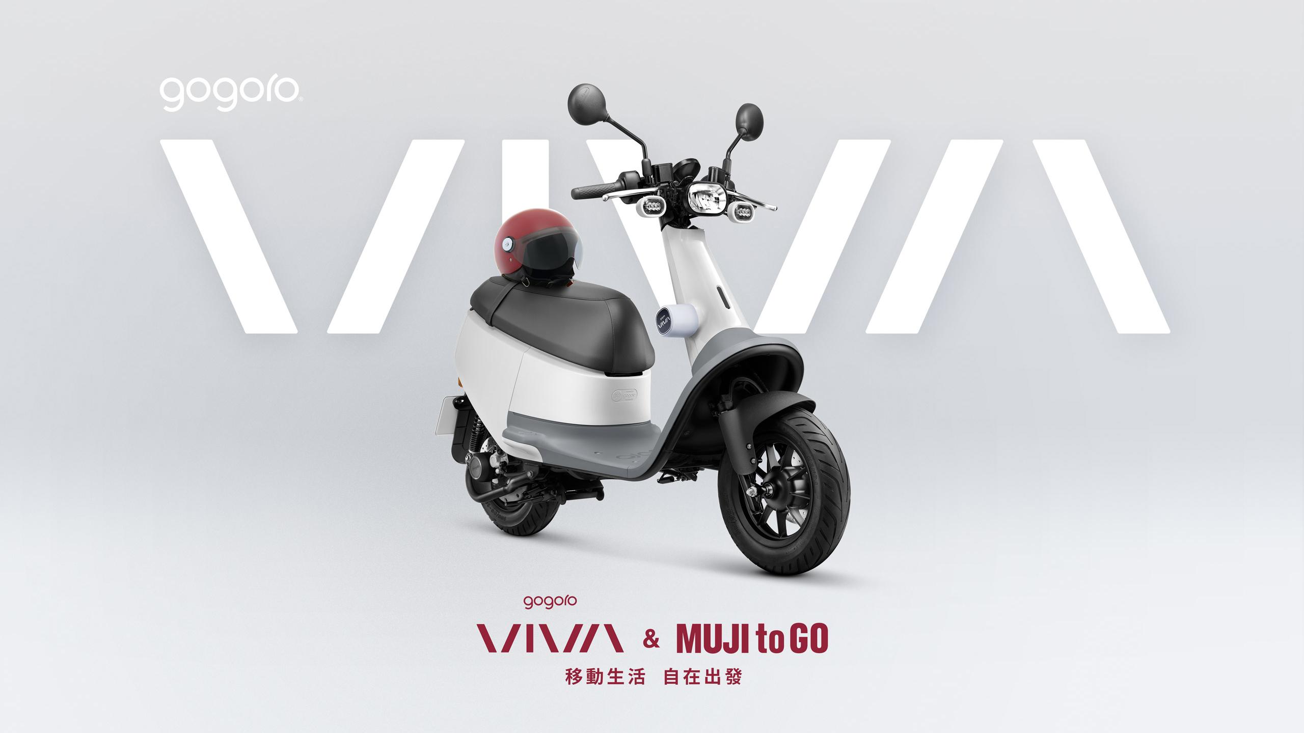 Gogoro 推出「Gogoro VIVA Plus 無印白」聯名款,同場加映系統更新