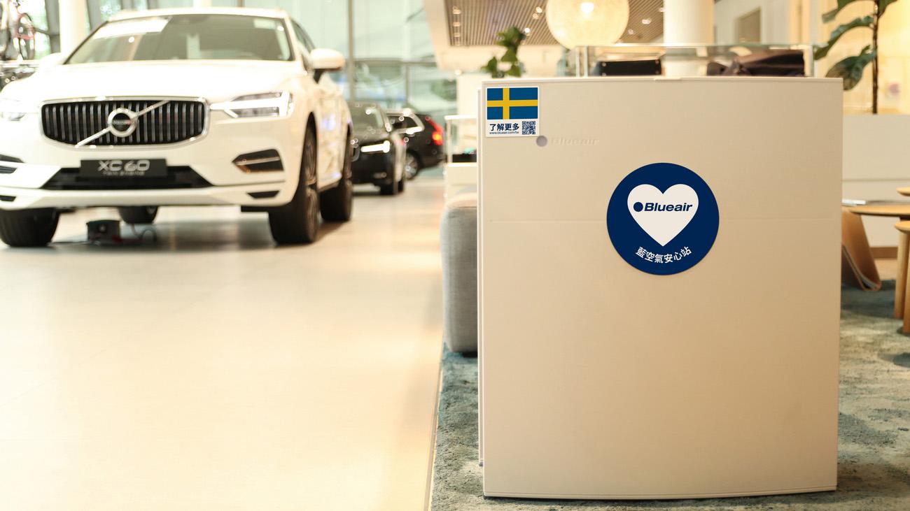 Volvo 與 Blueair 合作,打造「展間的 Clean Zone」