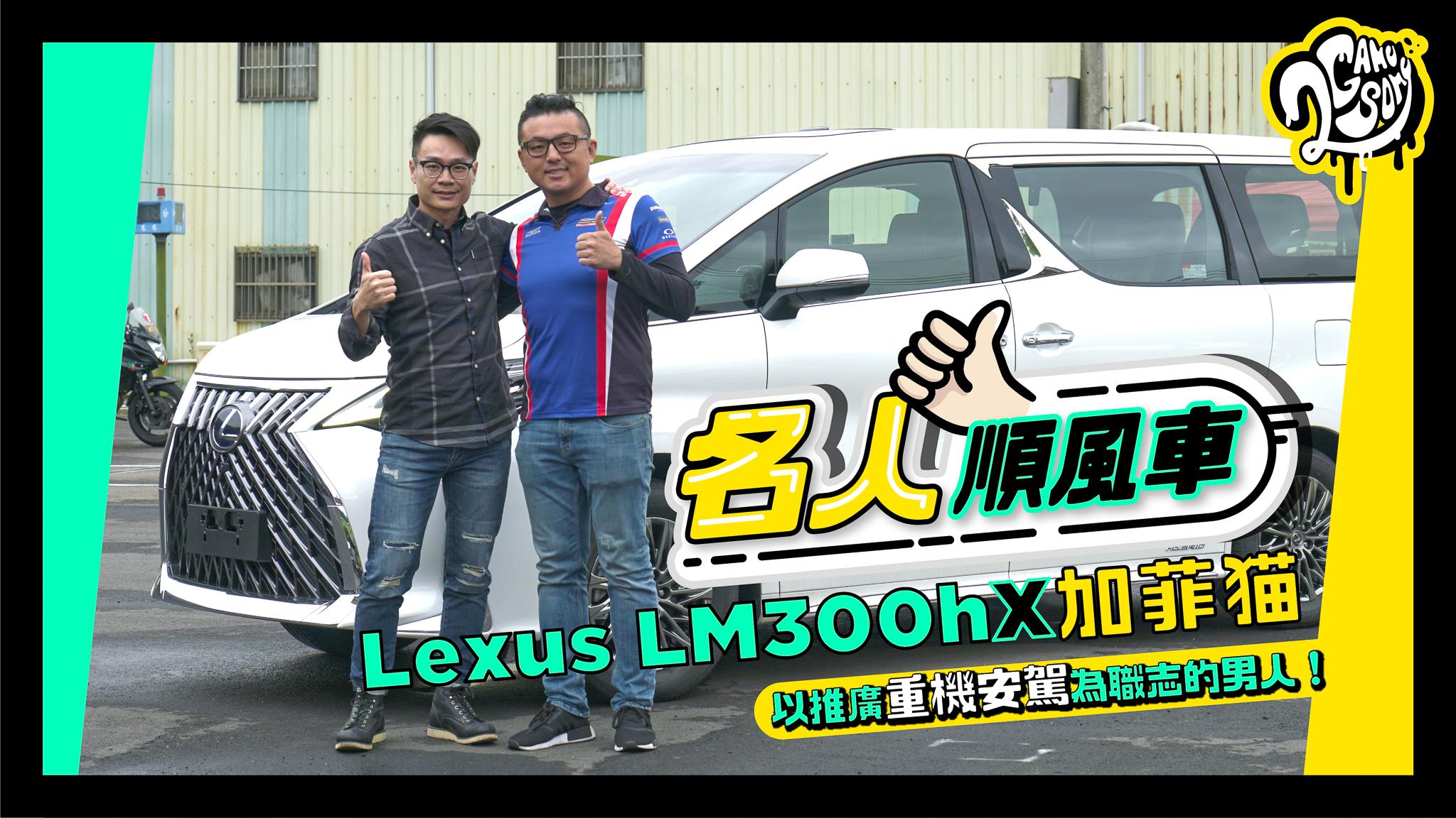 名人順風車 - Lexus LM300h X 加菲貓 / 以推廣重機安駕為職志的男人!