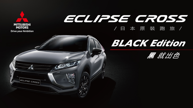 Mitsubishi 挺中華棒球,購車送應援好禮,再推黑耀版 Eclipse Cross
