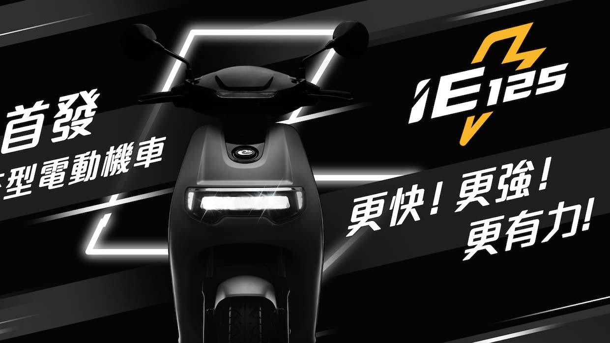 3.9 秒破 50km/h!emoving iE125 預告影片釋出(內附影片)