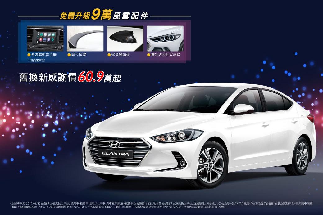 抽獎、升級、送禮樣樣來!Hyundai 加碼購車優惠