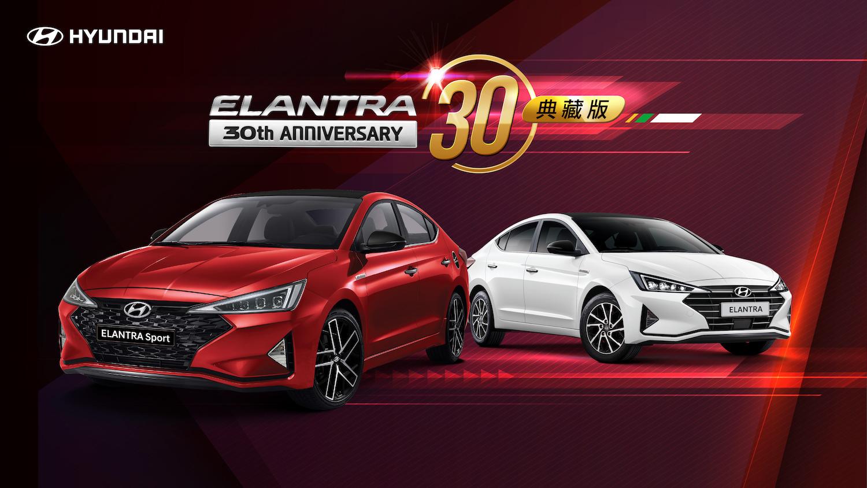 Hyundai Elantra 30 週年典藏版送 LG 隨身空氣清淨機,舊換新 70.9 萬起!