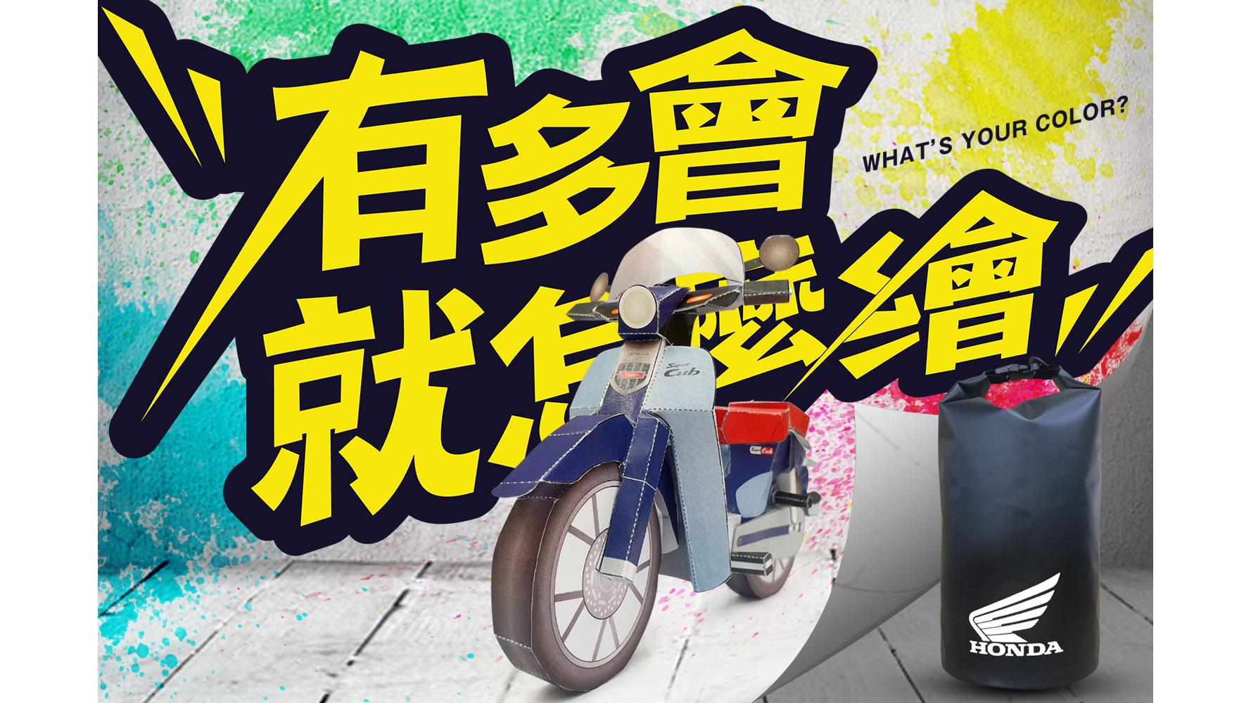 「有多會 就怎麼繪」Honda Motorcycle Super Cub C125 紙模型創作活動開跑