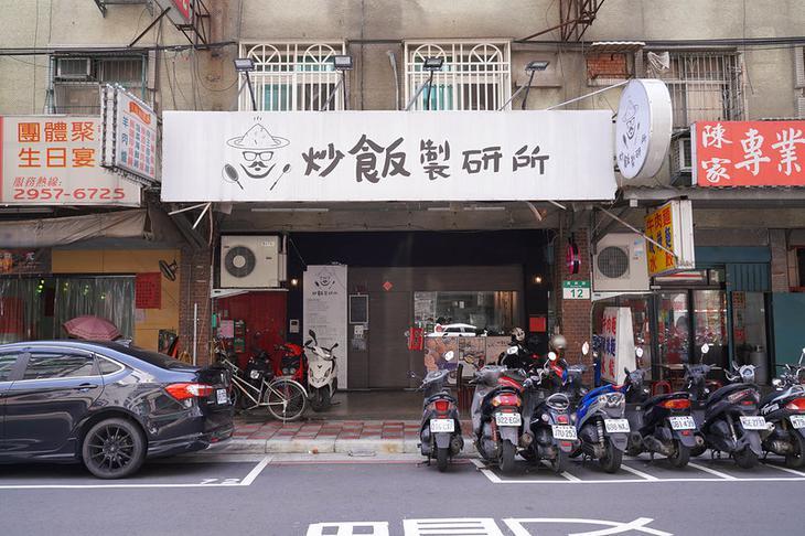炒飯製研所 (17)