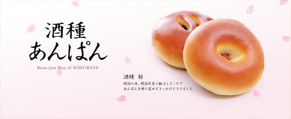 http://www.kimuraya-sohonten.co.jp/
