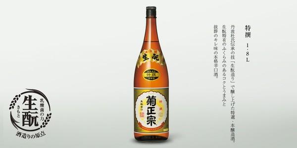 http://www.kikumasamune.co.jp/products/tokutei.html