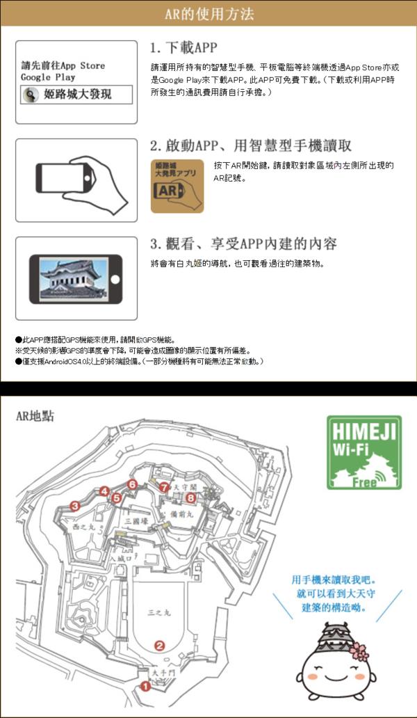http://www.himejicastle.jp/cn_han/ar.html