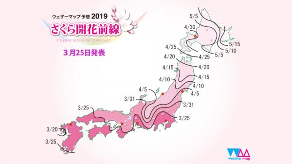 https://sakura.weathermap.jp/sp/