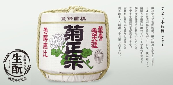 http://www.kikumasamune.co.jp/products/tokutei/470_honnidaru_72.html