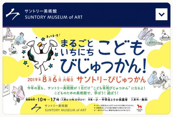 https://www.suntory.co.jp/sma/exhibit/special/2019_08/201908.html