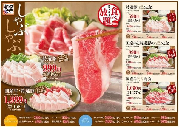 http://www.arclandservice.co.jp/katsuya/shop/744.html