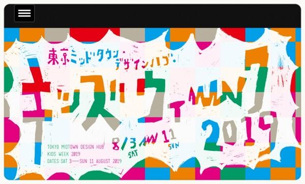 https://designhub.jp/exhibitions/5122/