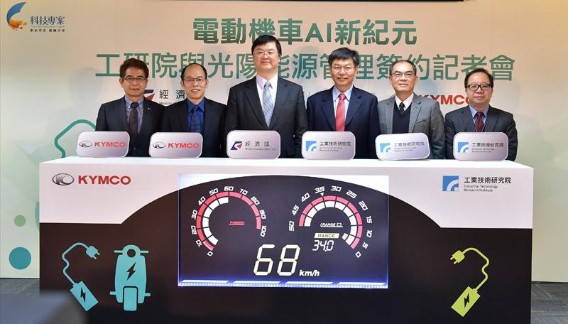 工研院今與光陽集團KYMCO簽署電動機車能源管理系統技術合約。
