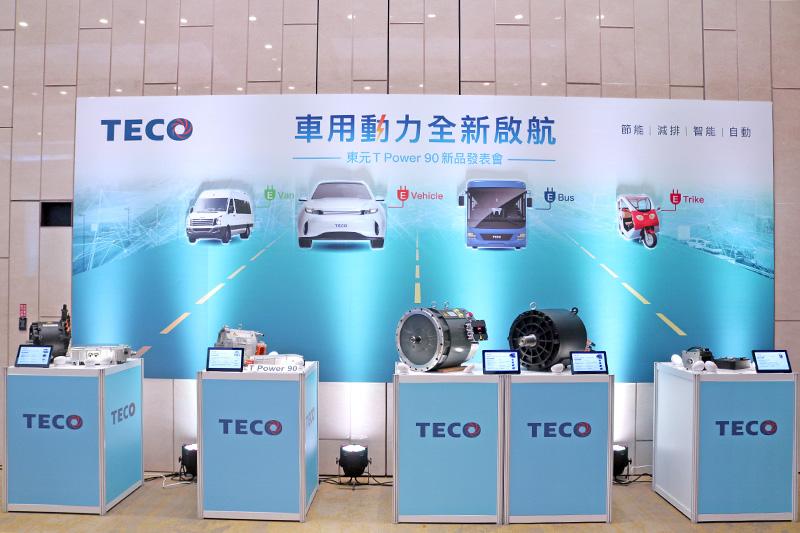 東元電機在電動馬達領域擁有卓越成績,跨足車用動力系統,具有自三輪車、乘用車、商用車至巴士使用之動力系統產品線。