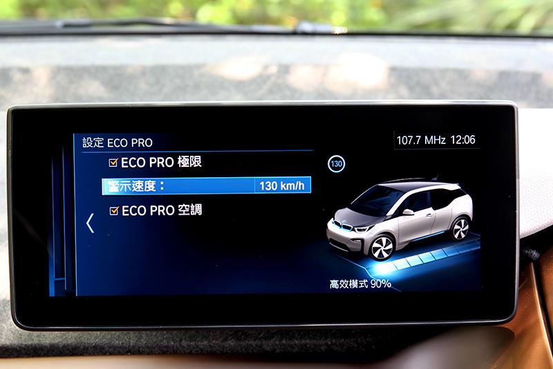 若真的擔心電量可選擇Eco Pro模式來節電。