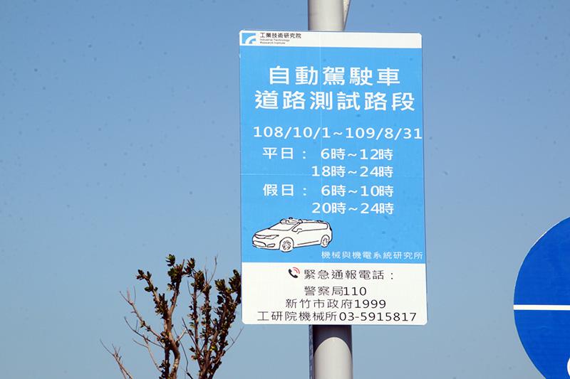自駕車「Taiwan No. 0001」未來一年將在新竹市政府提供的南寮地區場域進行道路測試,測試路段沿途都有測試時間的告示牌。
